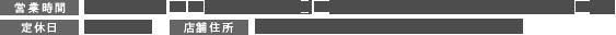 rof営業時間 平日/9:00〜19:00(最終受付時間18:00)土日・祝日/8:30〜18:00(最終受付時間17:00)毎週月曜日毎週月曜日