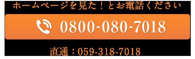 ホームページを見た!とお電話ください。0800-080-7018直通0059-354-1741